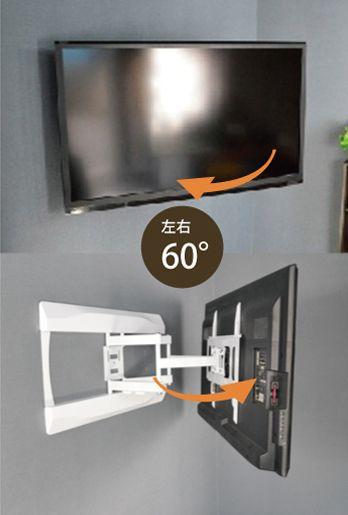 スタイリッシュテレビ壁掛け金具37 65インチ対応 上下左右アーム Prm