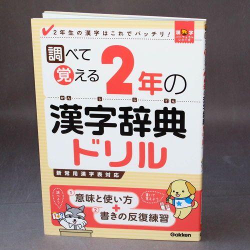 Second-Grade-Kanji-Jiten-Drill-2-Japan-Japanese-Study