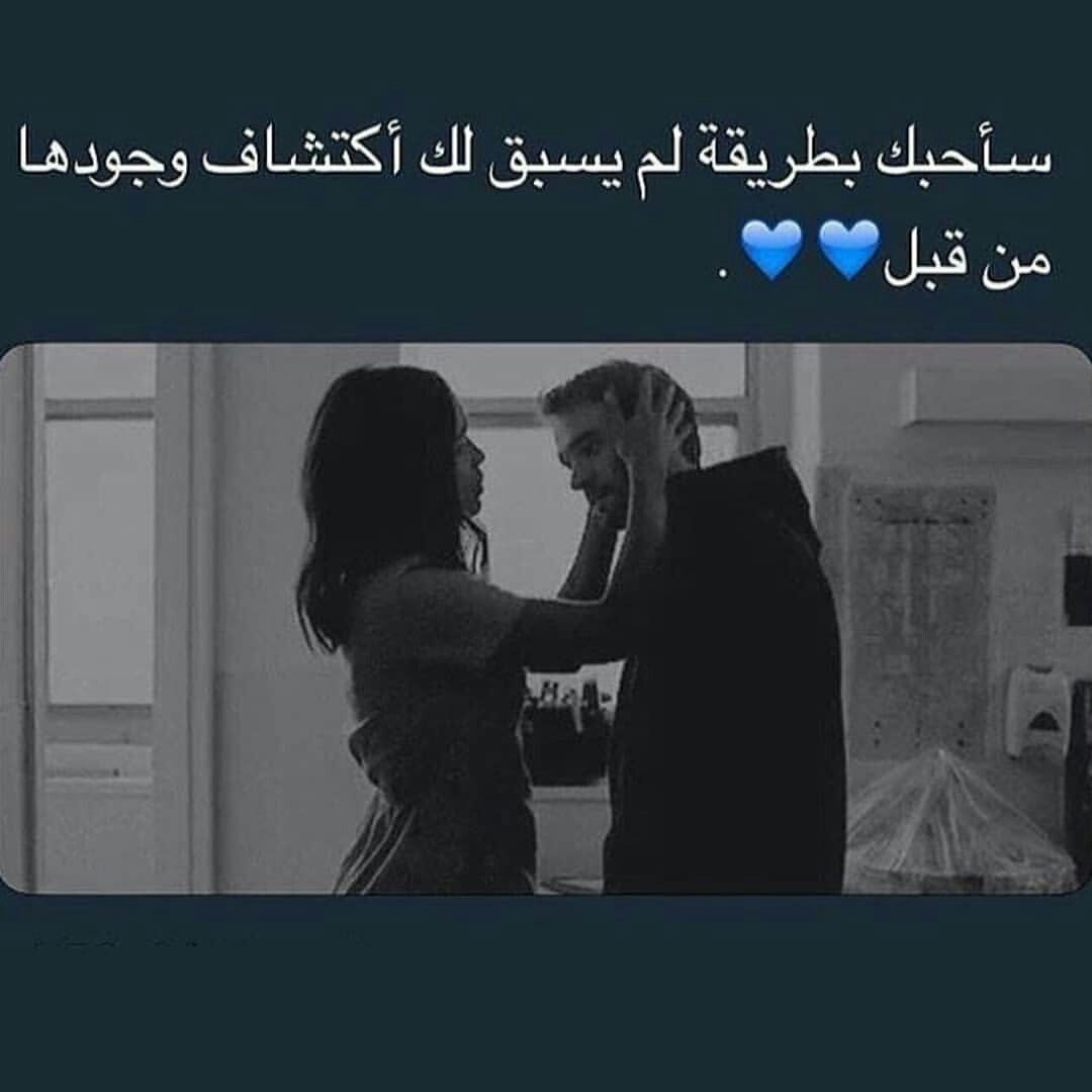 Pin By R On هو الحب منو عشره ولا بيخلق بعد فتره Arabic Love Quotes I Love You Quotes Love Words