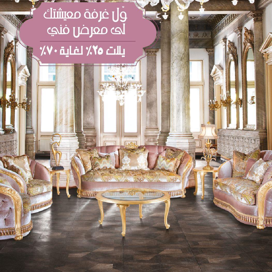 أفكار ملهمة للتصميم الداخلي على بعد صالة عرض فقط تنزيلات من ٢٥ حتى٧٠ الحذيفة أثاث فخم صالة العرض دبي أبوظبي Furniture Home Home Decor