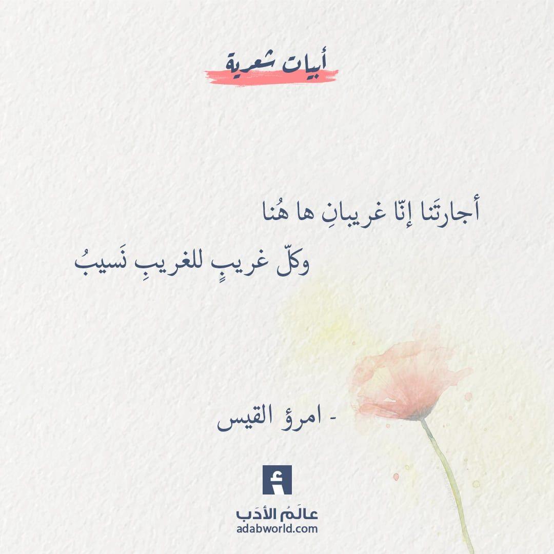 وكل غريب للغريب ن سيب امرؤ القيس عالم الأدب Words Quotes Love Husband Quotes Arabic Poetry