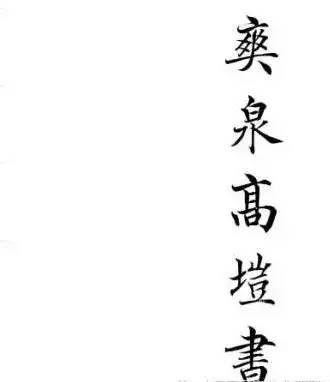 古秀苍劲●清·高垲楷书《滕王阁序》