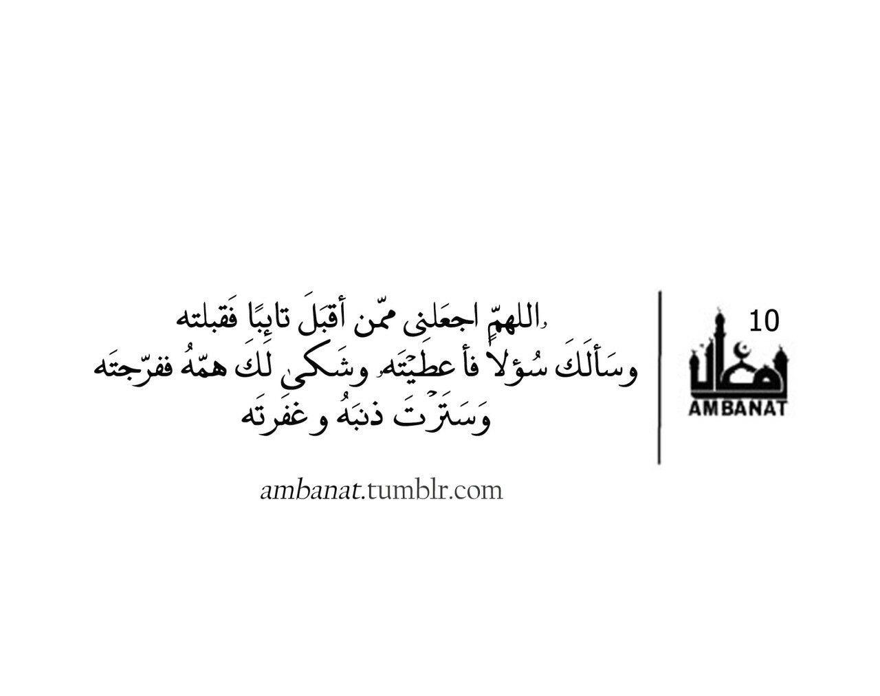 ١٠ رمضان Ramadan Quotes Ramadan Day Islamic Phrases