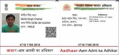 Check Aadhar Card Status By Name Online How To With Images