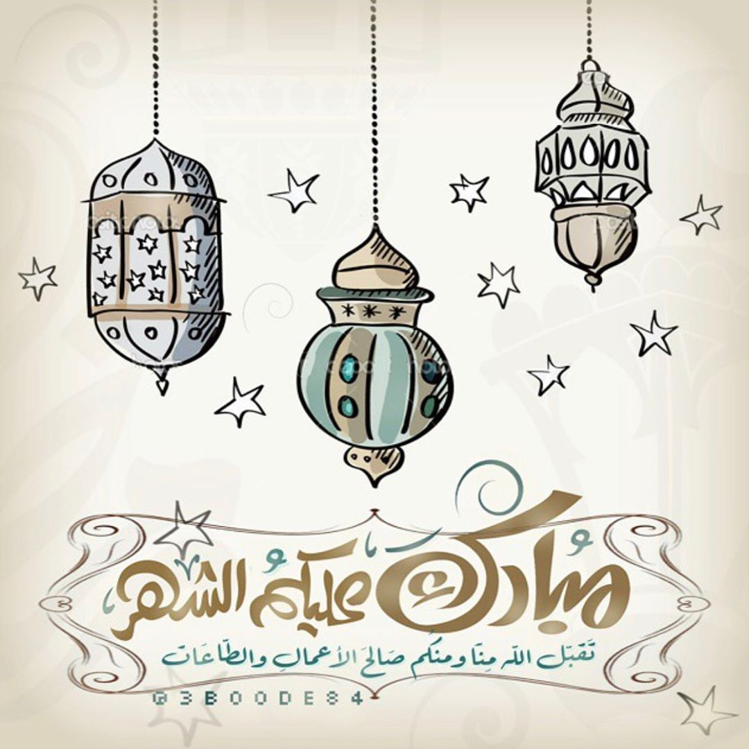 Pin By Orphan80 On رمضان مبارك Ramadan Greetings Ramadan Kids Arabian Theme