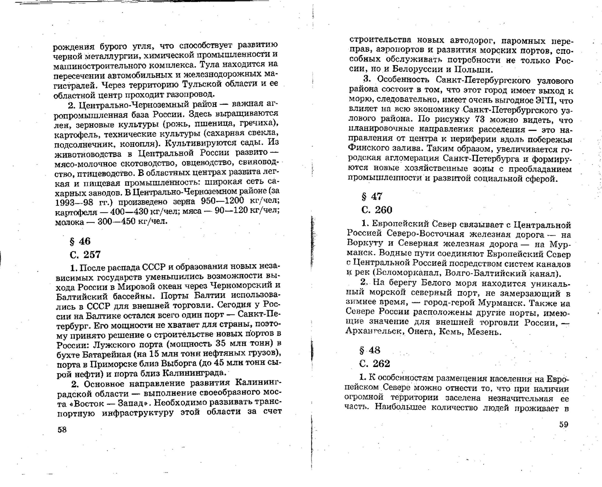 Ответы к печатной тетради г.м.капелюховская природоведение 6 класс