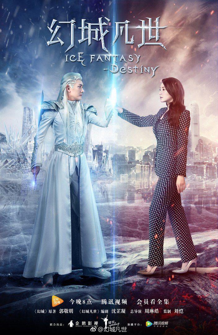 Feng Shao Feng Ice fantasy, Peliculas fantasia, Drama