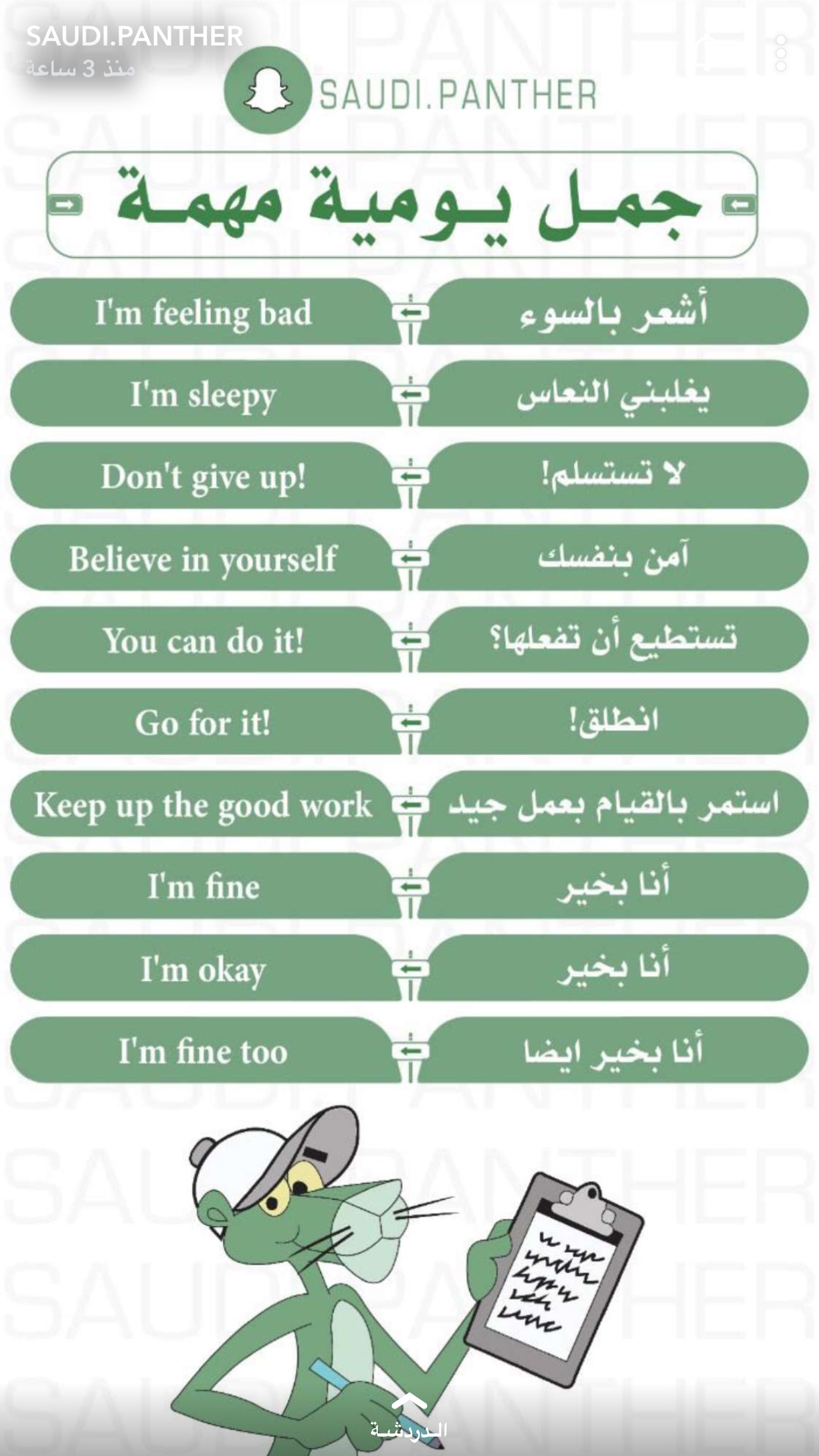 Pin By Iiwn22 On Language English Vocabulary English Words Learning Arabic
