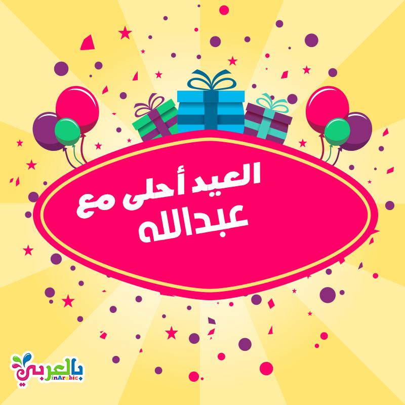 العيد احلى مع عبدالله اكتب اسم من تحب على الصورة بطاقات تهنئة بالعيد بالعربي نتعلم Poster Bic Art