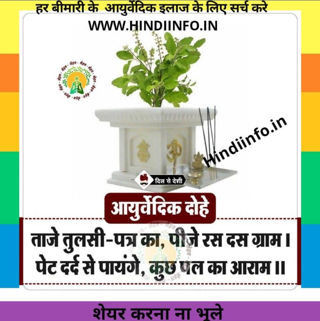 Hindi Education Website Health tips, Health, Tips