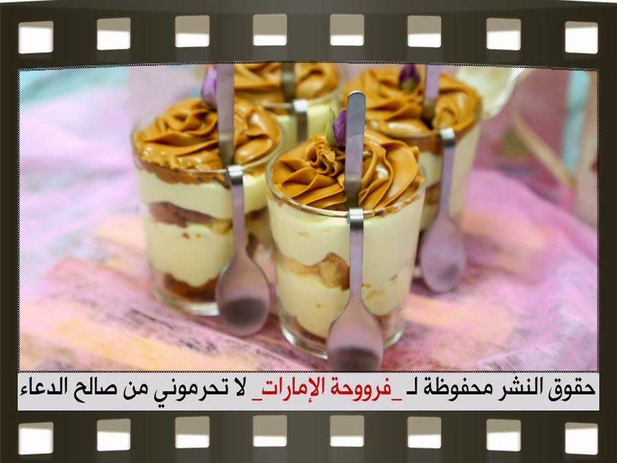 طريقة عمل حلى كاسات اللوتس بالصور خطوة خطوة Desserts Food Breakfast
