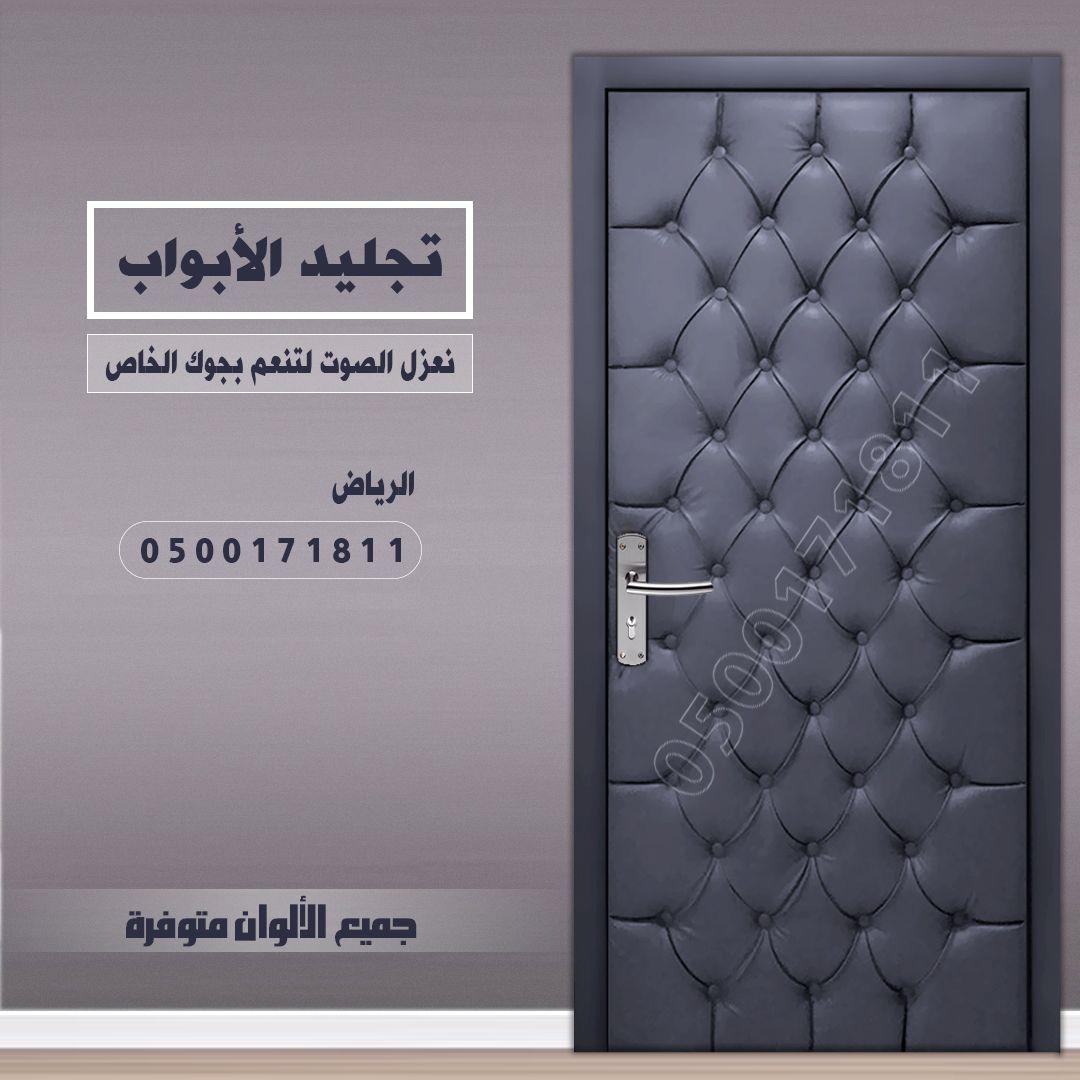 تجليد الأبواب تنجيد الأبواب تلبيس الأبواب تغليف الأبواب الرياض 0500171811 تجديد الأبواب القديمة تجليد الأبواب تلبيس Wooden Doors Steel Doors Door Design