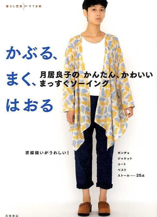 Yoshiko Tsukiori\'s Easy Cute Straight Stitch Sewing II - Japanese ...