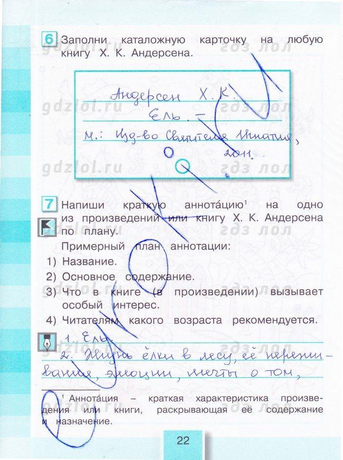 Рещебник по геометрии 10 класс о.я билянина