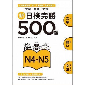 新日檢完勝500題n4 n5 文字 語彙 文法 book lists books japan
