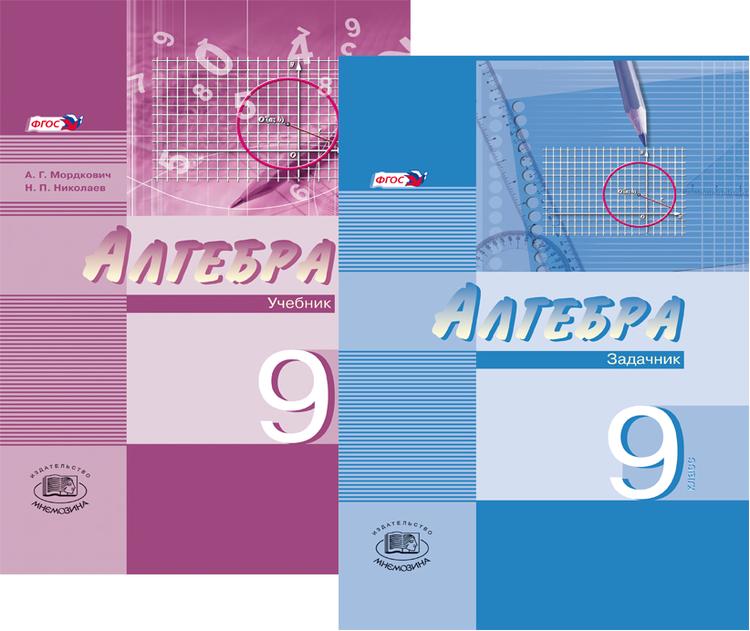 Скачать учебник алгебра 9 класс под редакцией дорофеева г.в