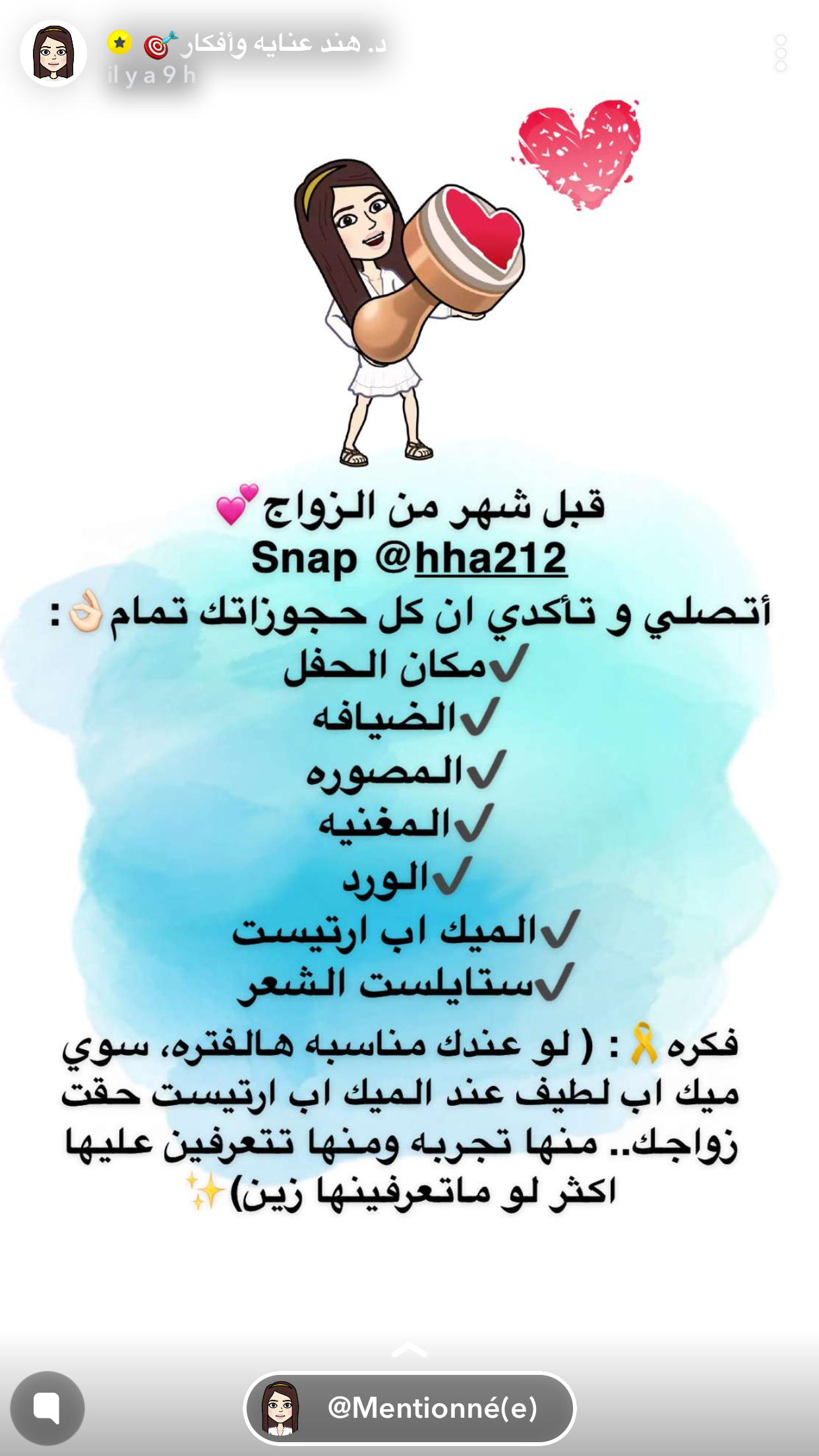 Pin By Reem Alkhoraqe On تجهيزات العروس Queen Quotes Funny Arabic Quotes Marriage Life