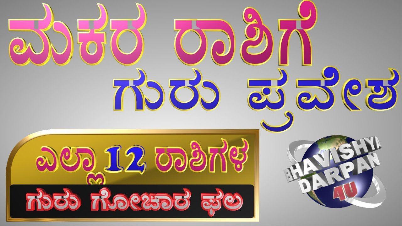 Kannada astrology daily