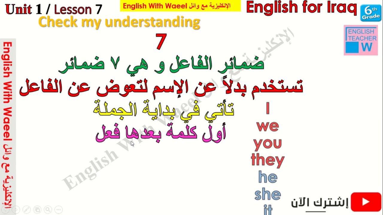 انكلش يونت 1 درس 7 شرح و حل كتاب الطالب الملون صفحة 18 و 19 انكليزي سادس Lesson English Teacher Understanding