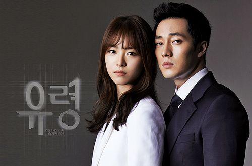 Ghost Us Or Phantom Korea Kim Woo Hyun An Elite Police Detective In The Cyber Investigation Division Goes After Cr So Ji Sub Korean Actors Korean Drama