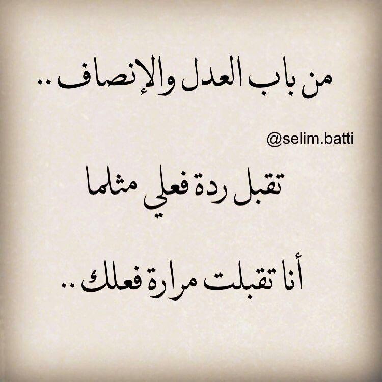 اتفضل قول الحاجة اللي عندك بس والله لو هتماطل انا ماهرد تاني Quran Quotes Love Arabic Quotes Quran Quotes