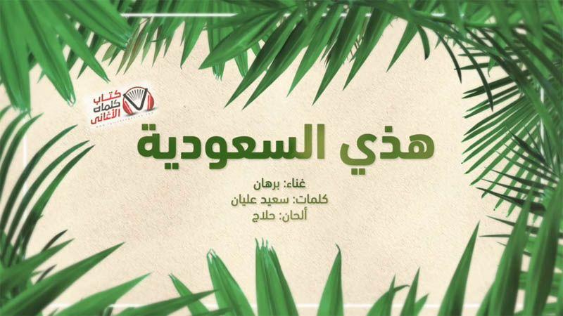 كلمات اغنية هذي السعودية برهان Napkins