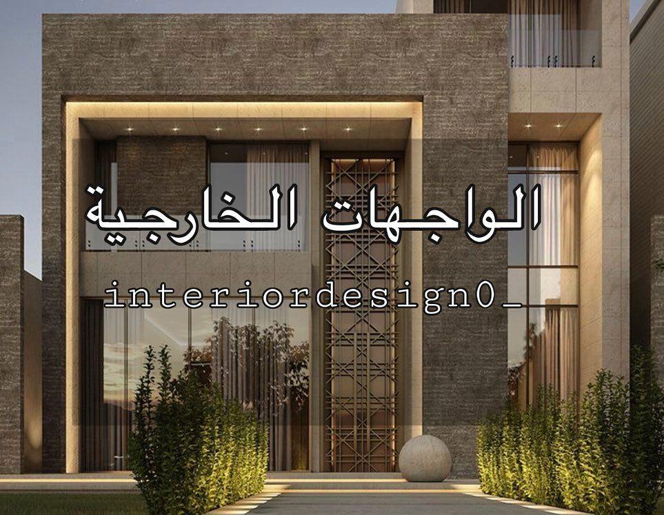 Pin By Badr Albassam On House Design House Design Design Home Decor Decals