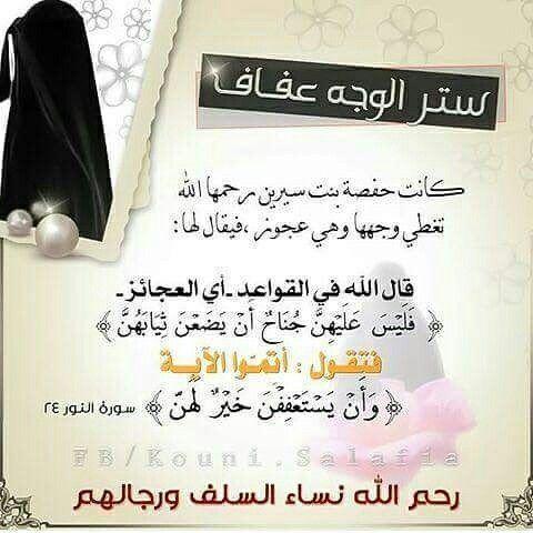 Pin By Iman On أدعية وقرآن Islamic Information Quotes Holy Quran