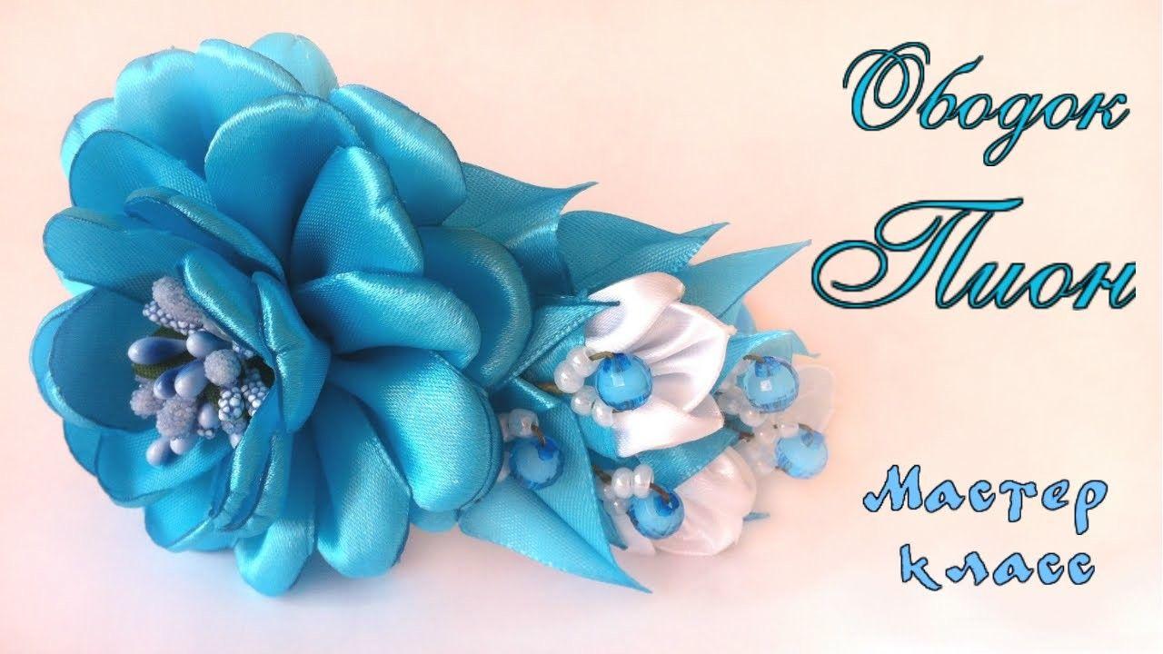 Цветы на ободок своими руками канзаши фото 861
