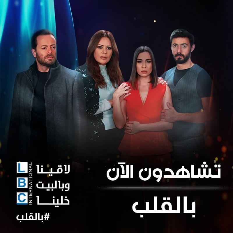 موعد وتوقيت عرض مسلسل بالقلب على قناة Lbci رمضان 2020 Movie Posters Movies Poster