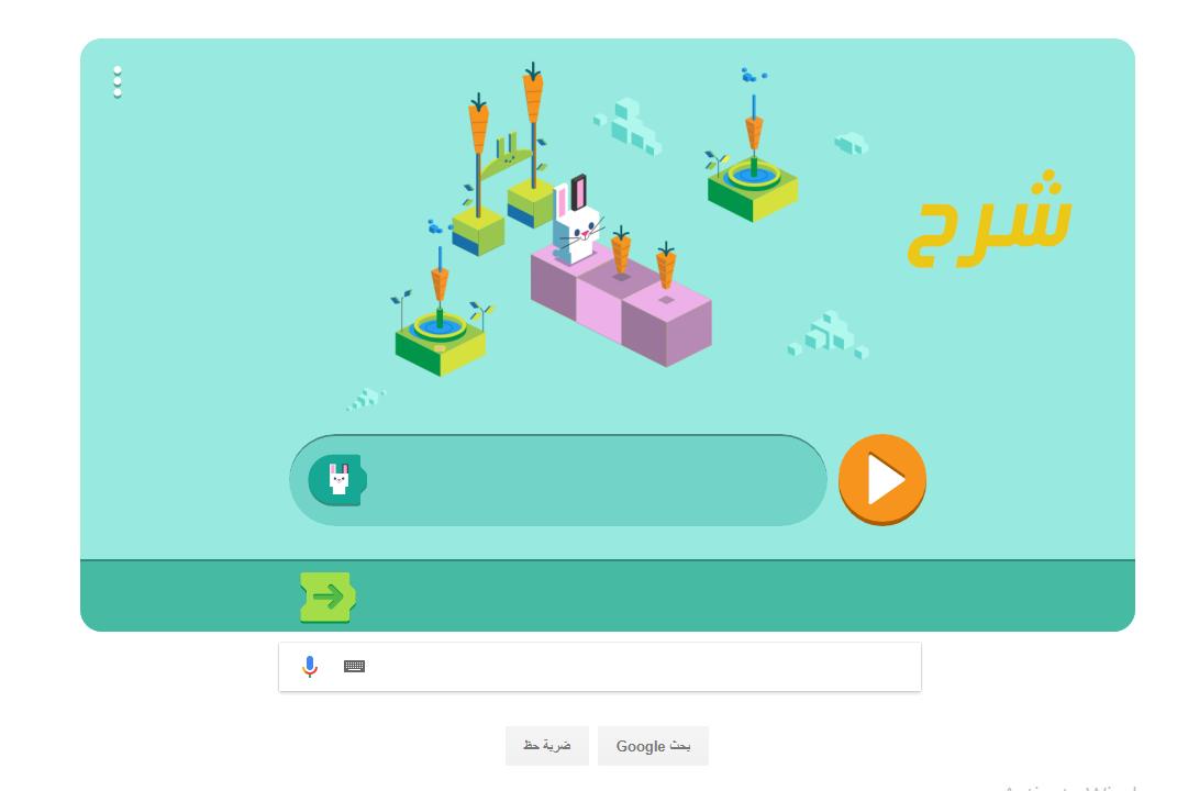 لغات الترميز للأطفال تعرف علي لغات الترميز للاطفال التي احتفل جوجل به وكيف تساعد طفلك علي تنمية ذكائه Coding For Kids Coding Languages Coding