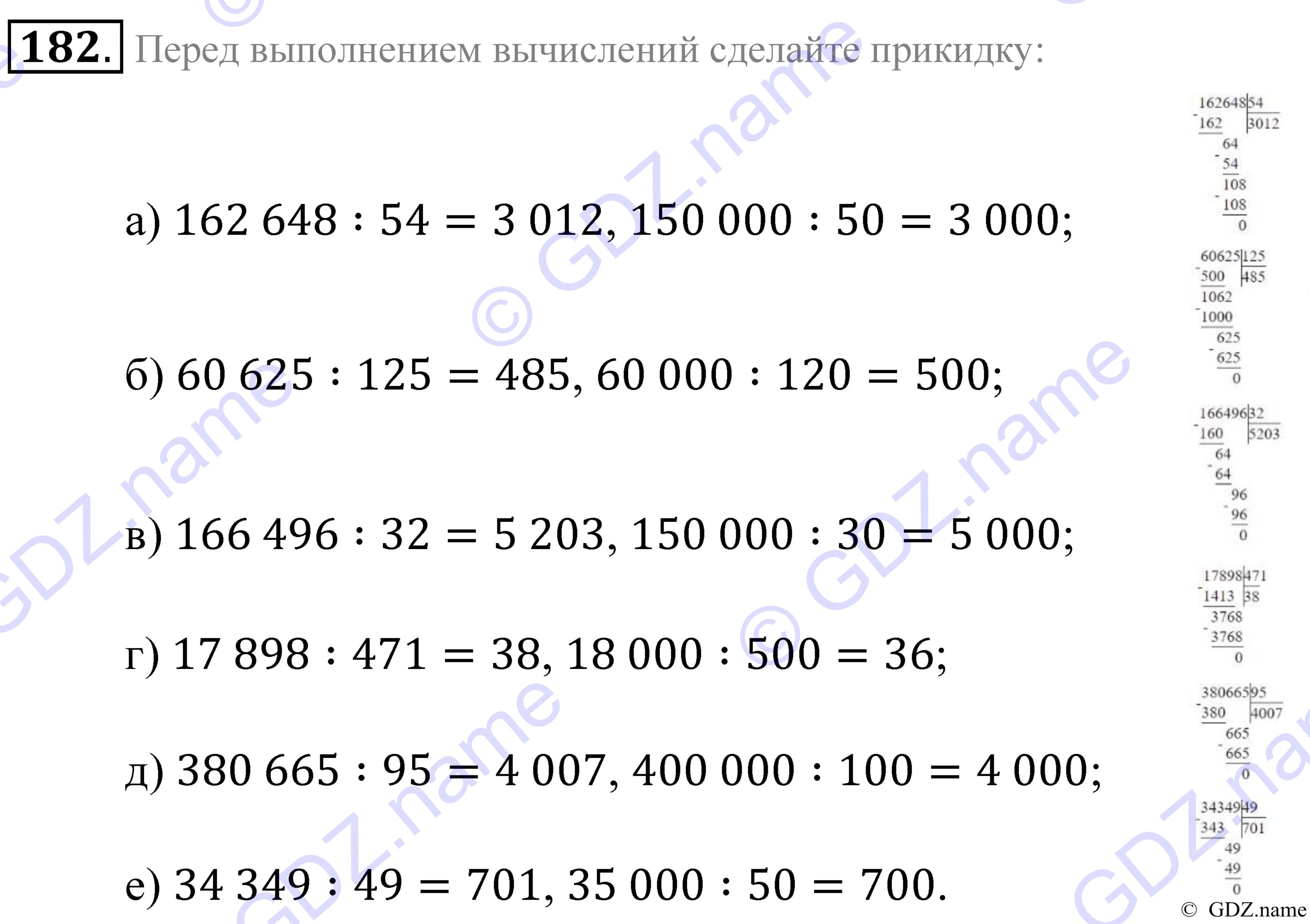 Решение задач параграф 2.3 номер 182 по алгебре 7 класс