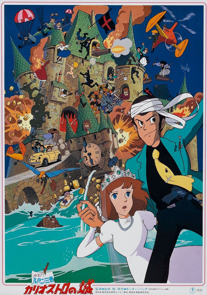 djphil9999, Lupin The Third Castle of Cagliostro
