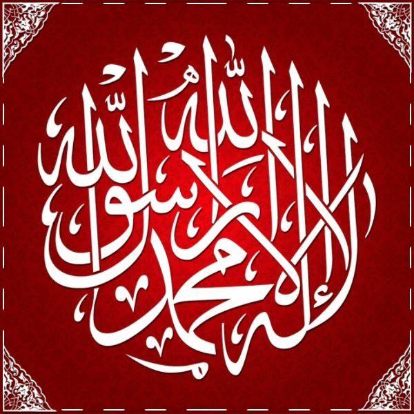 Pin By Bashir Ahmed On لا إله إلا الله Islamic Calligraphy Islamic Art Calligraphy Islamic Caligraphy