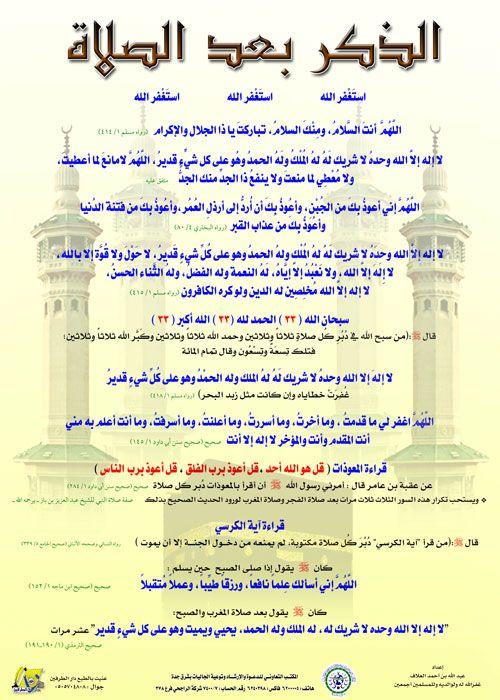 لوحات حائطية للصلاة منتديات أسلام اون لاين Apprendre L Islam Islam Doua
