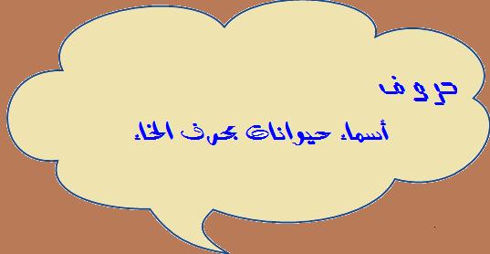 أسماء حيوانات بحرف الخاء حروف الهجاء العربية