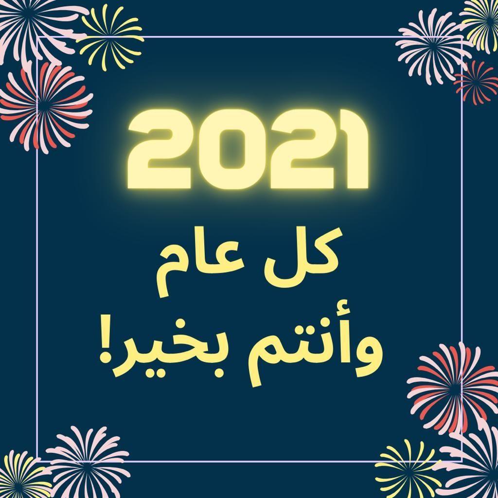 حزر فزر تهنئكم بقدوم عام 2021 و تتمنى لكم عاما مليئا بالنجاح و بتحقيق الأمنيات ندعوا الله أن تكون هذه السنة الجديد Calm Artwork Calm Keep Calm Artwork