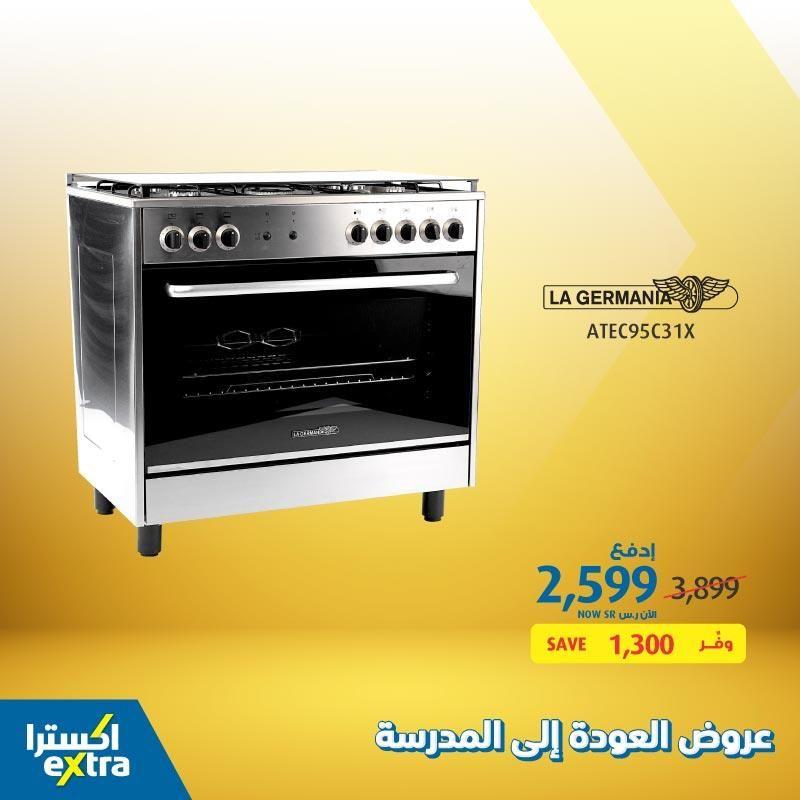 عروض اكسترا السعودية علي اسعار الاجهزة الكهربائية اليوم 11 سبتمبر 2020 عروض اليوم Kitchen Appliances Kitchen