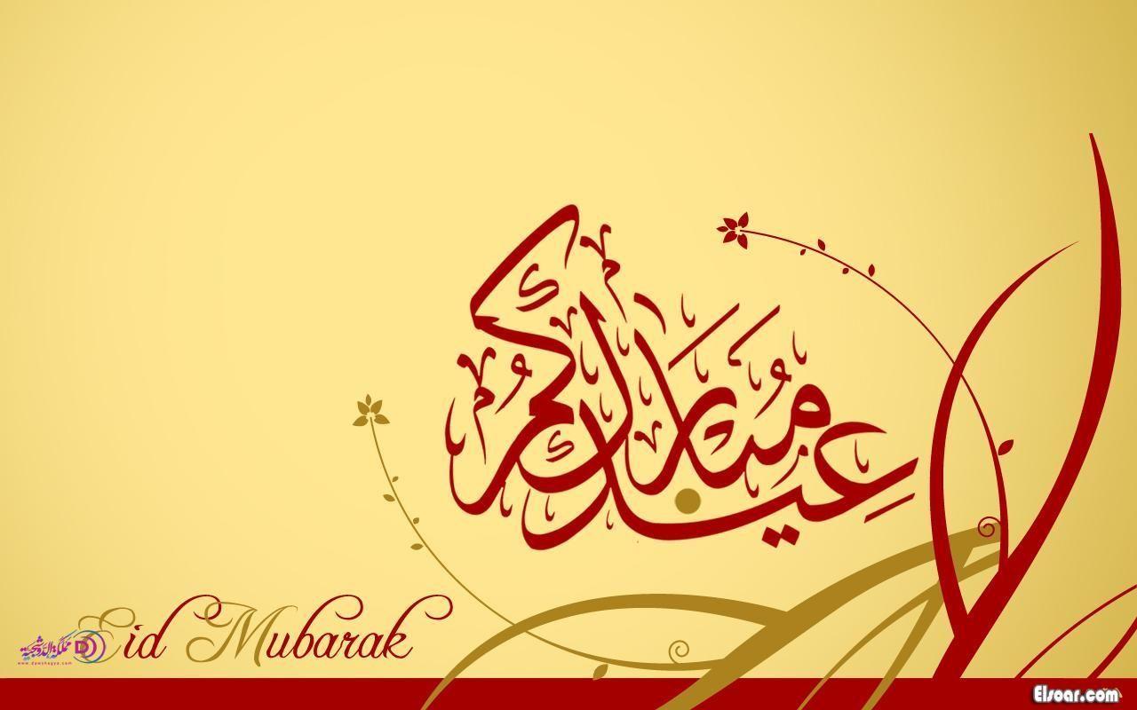 تحميل صور وخلفيات عيد الأضحى الجديدة 2015 لغة العصر Eid Mubarak Wallpaper Eid Mubarak In Arabic Eid Mubarak Wishes