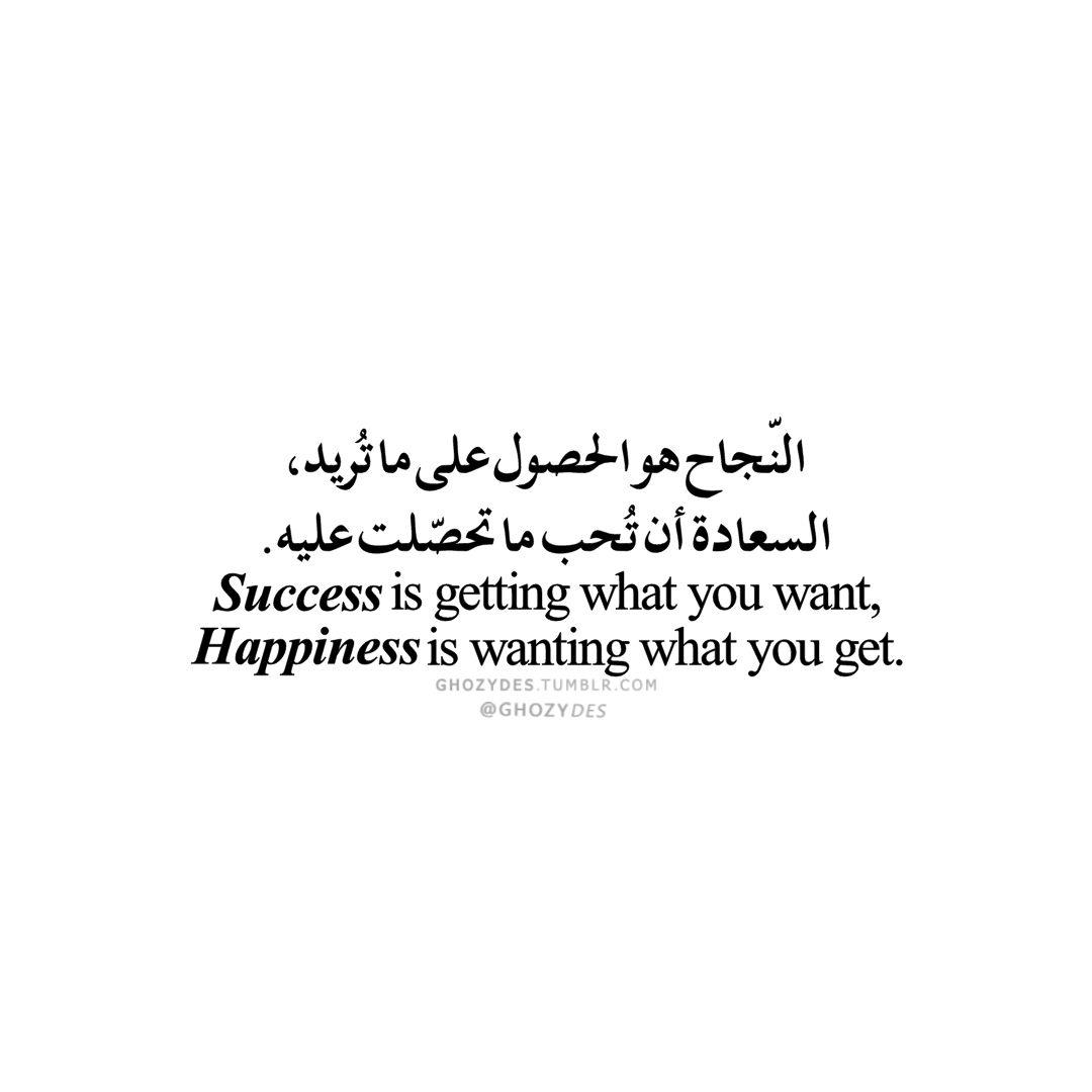 النجاح السعاده Ali Quotes Photo Quotes Quotes