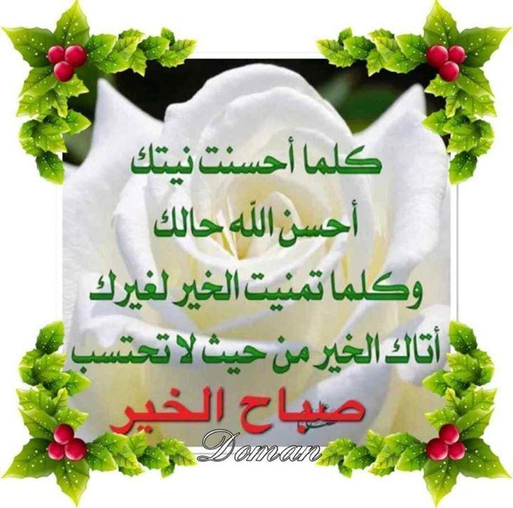 صباح الفرج Salaah Words Remember