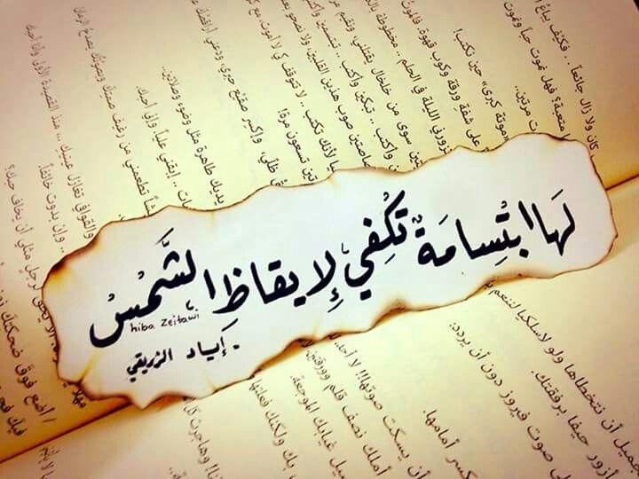 شعر ابن نباته إنسية في مثال الجن تحسبها عالم الأدب Pretty Words Arabic Poetry Love Words