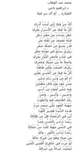إبراهيم ناجي Arabic Poetry Magic Words Song Words