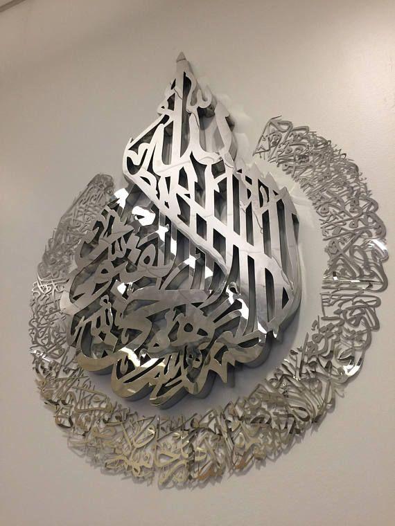 Custom Gold Ayatul Kursi 48x53 Ayatul Kursi Custom Wall Art Islamic Calligraphy Painting