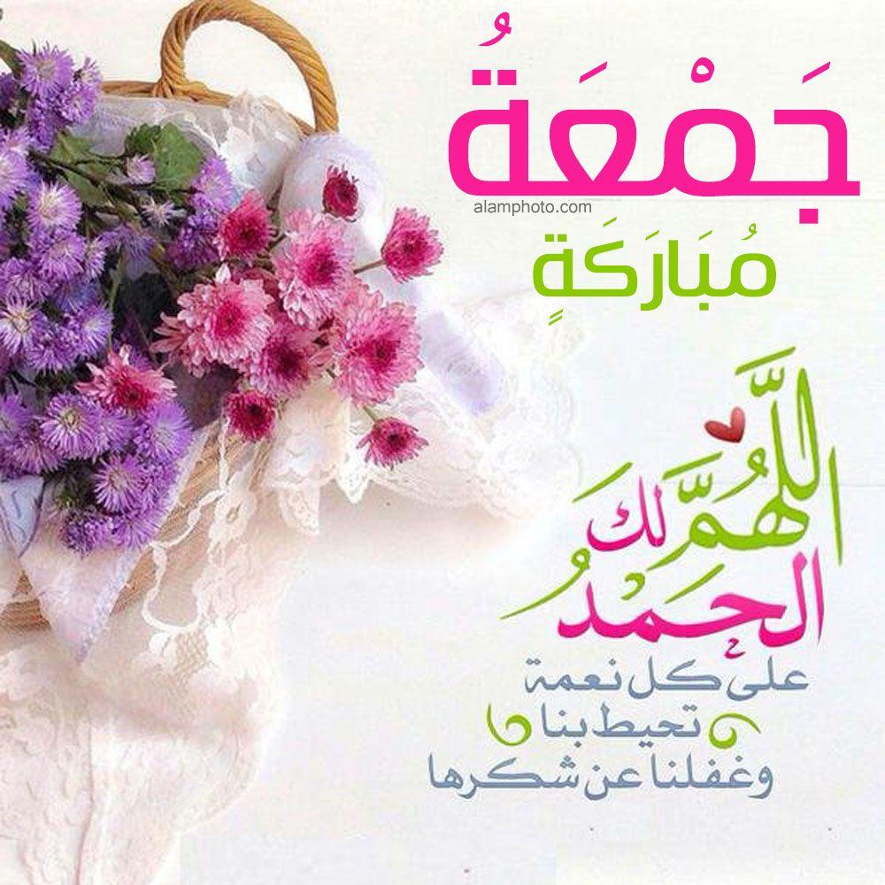 صور أدعية يوم الجمعة المباركة 2021 عالم الصور Birthday Wishes Flowers Muslim Greeting Morning Wishes Quotes
