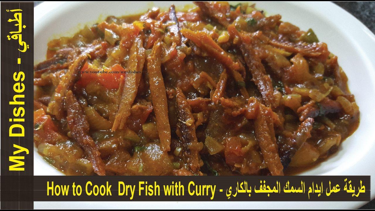 طريقة عمل ايدام السمك المجفف بالكاري How To Cook Dry Fish With Curry న త తళ ళ ప ల స Youtube Cooking Curry Dishes