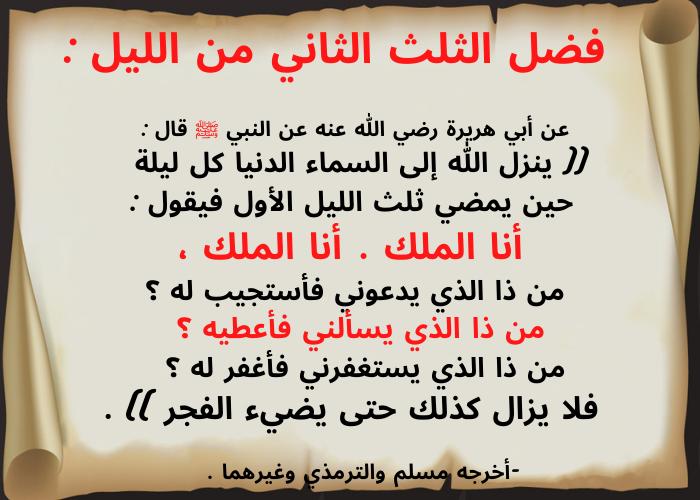 Pin By الدعوة إلى الله On أحاديث نبوية شريفة عن فضل قيام الليل وأجره Dairy Plugs Cheese