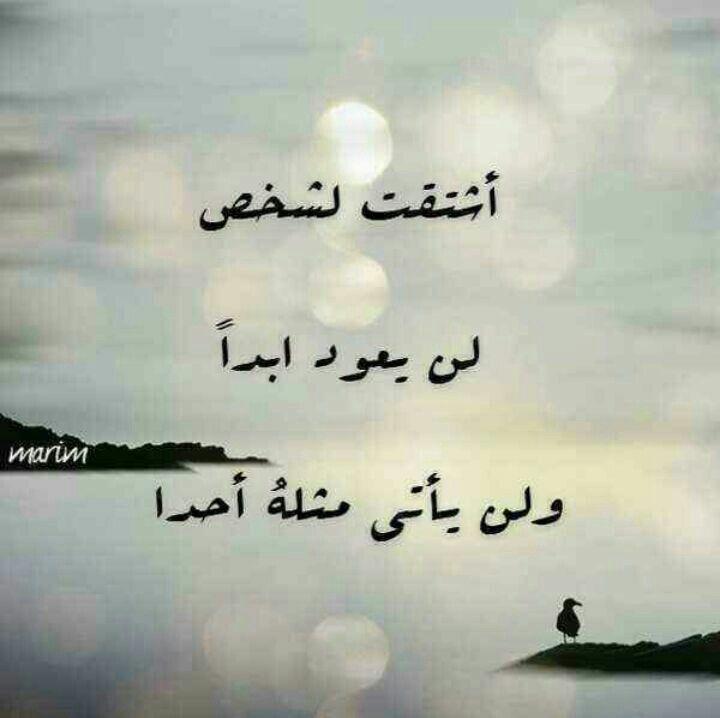 اشتقت لشخص لن يعود ابدا ولن يأتي مثله احد Arabic Calligraphy Arabic Me Quotes
