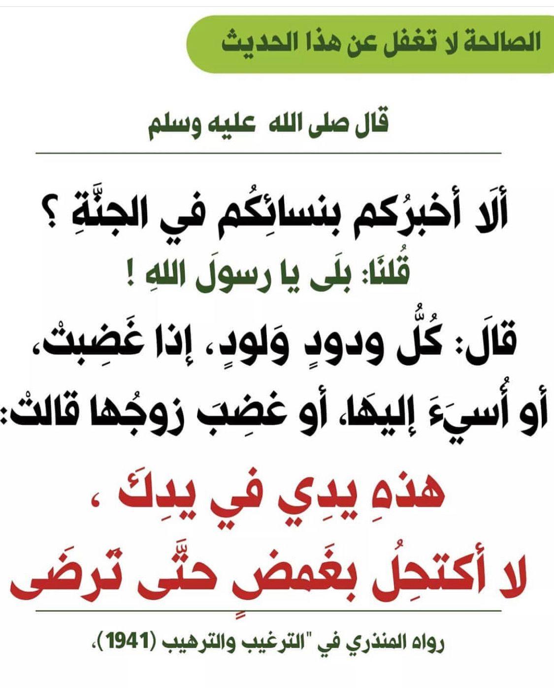 حديث صحيح Ahadith Hadith Islam
