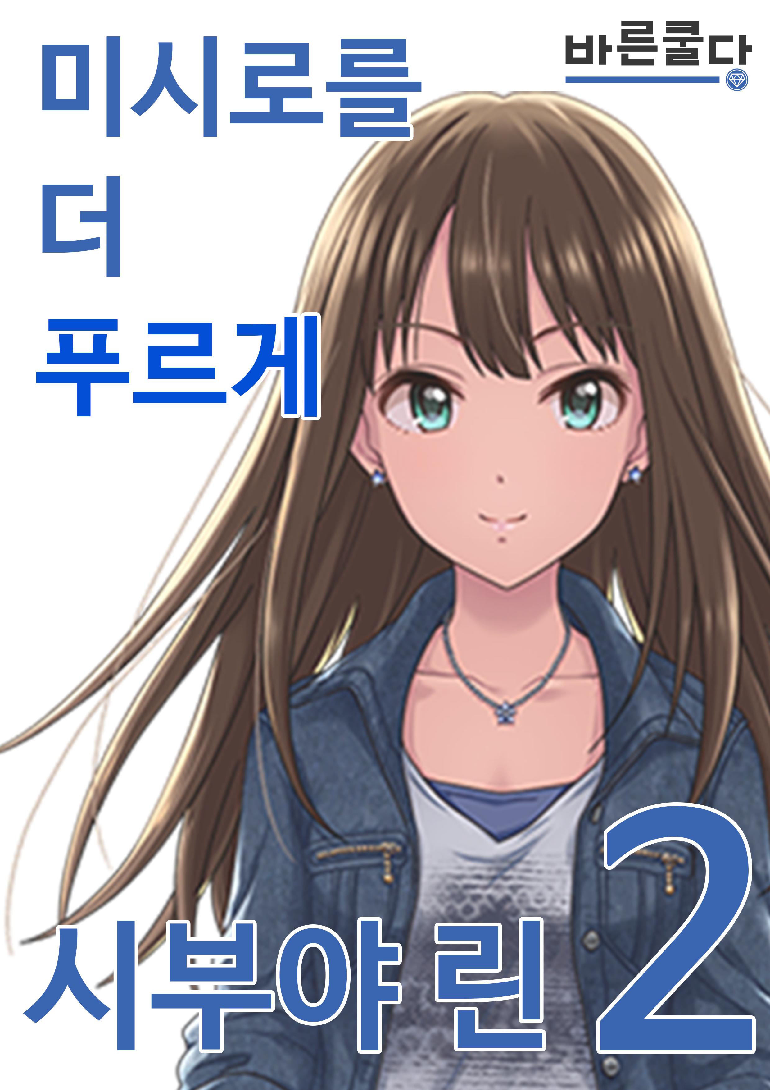 九 回 総 ガール 第 選挙 シンデレラ